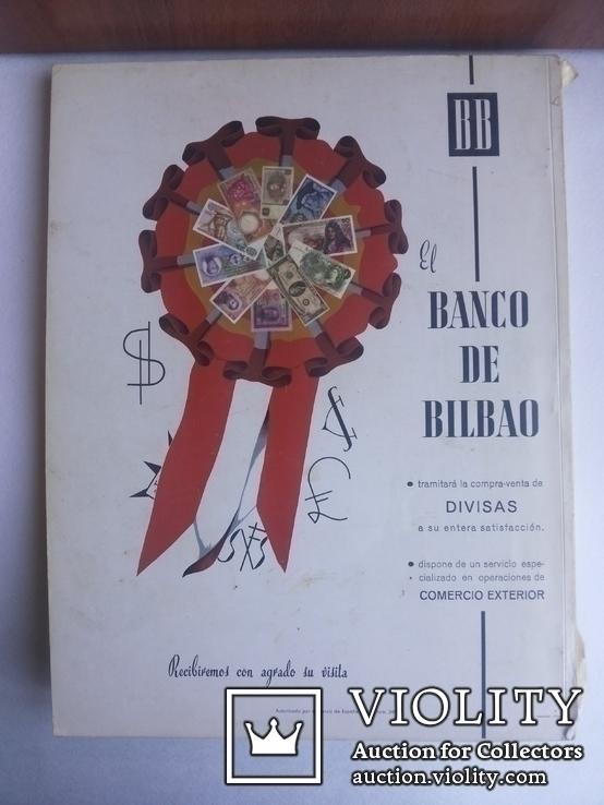Коррида Бильбао 1969 альманах номерной № 1843, фото №3