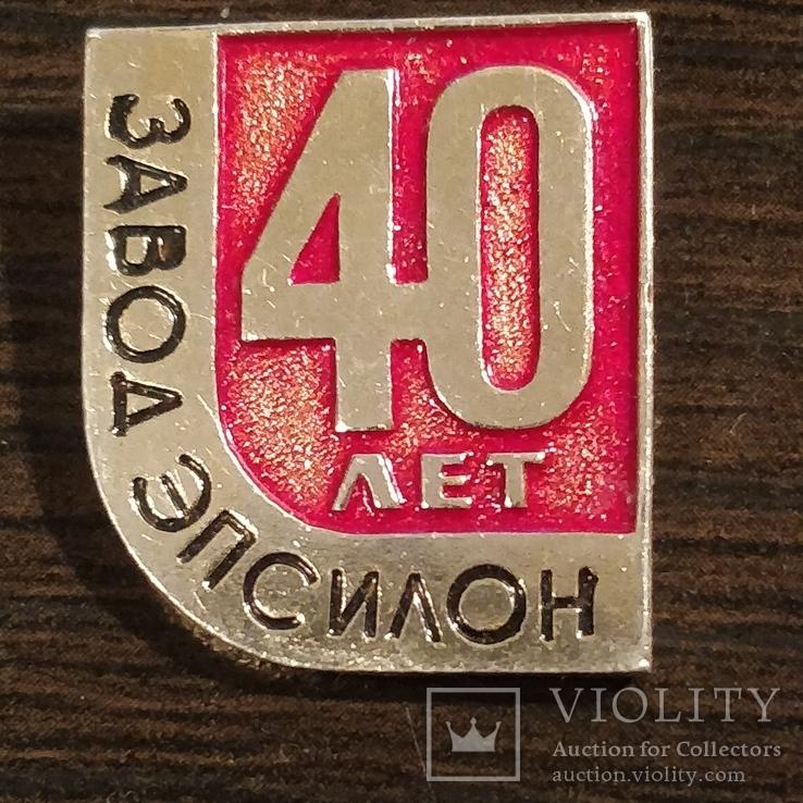 "Одесса завод ""Эпсилон"", фото №2"