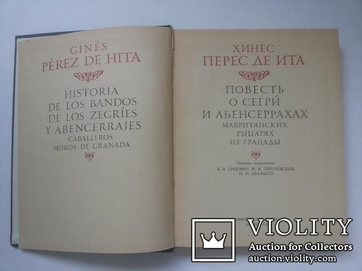 Хинес Перес де Ита Повесть о Сегри и Абенсеррахах мавританских рыцарях из Гранады 1981, фото №2