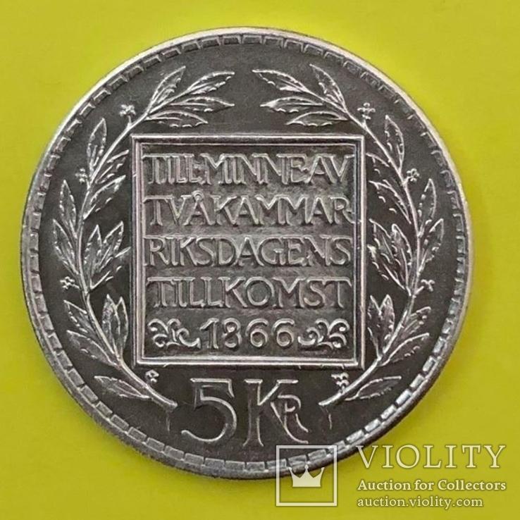 Швеція 5 крон, 1966 100-річчя Конституційній реформі, фото №3