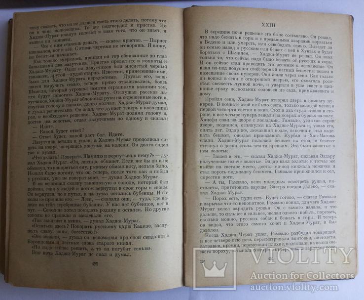 Толстой Л Н Избранные повести и рассказы 1947, фото №7