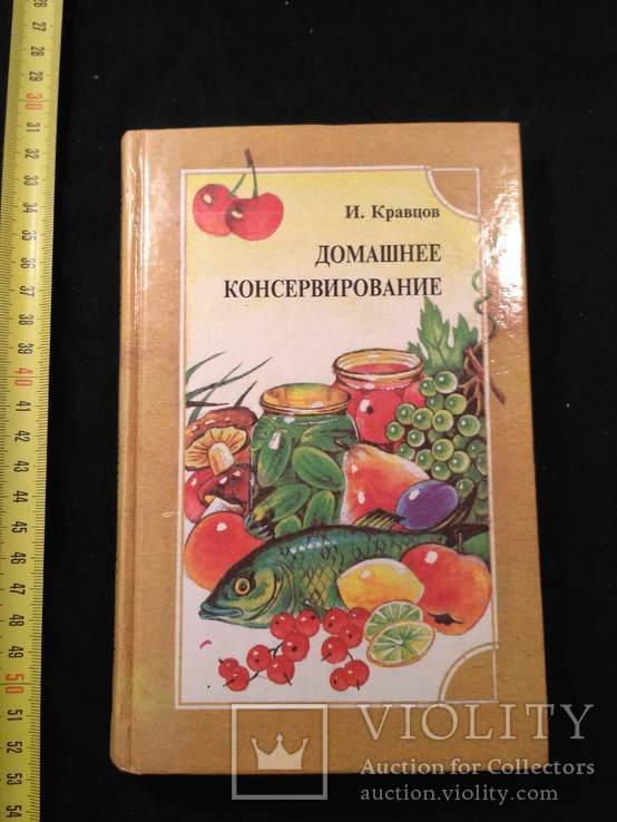 "Кравцов ""Домашнее консервирование"" 1993р., фото №2"