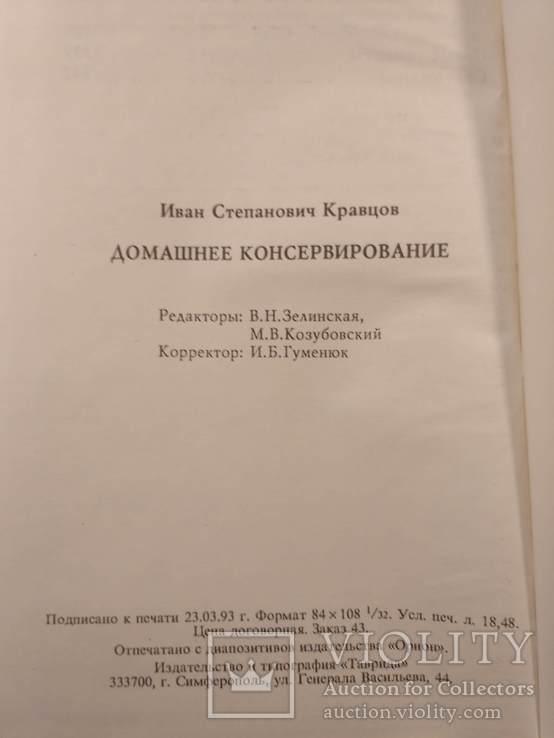 "Кравцов ""Домашнее консервирование"" 1993р., фото №5"