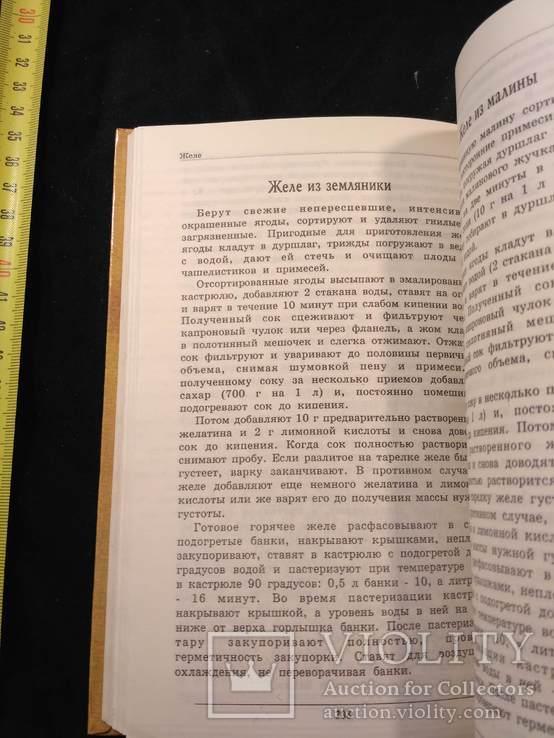 "Кравцов ""Домашнее консервирование"" 1993р., фото №6"