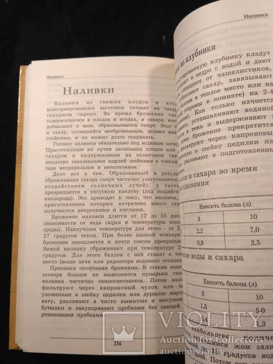 "Кравцов ""Домашнее консервирование"" 1993р., фото №7"