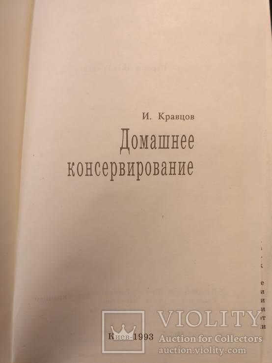 "Кравцов ""Домашнее консервирование"" 1993р., фото №9"