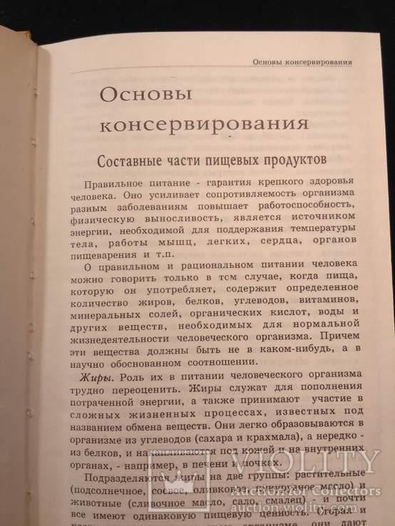 "Кравцов ""Домашнее консервирование"" 1993р., фото №10"