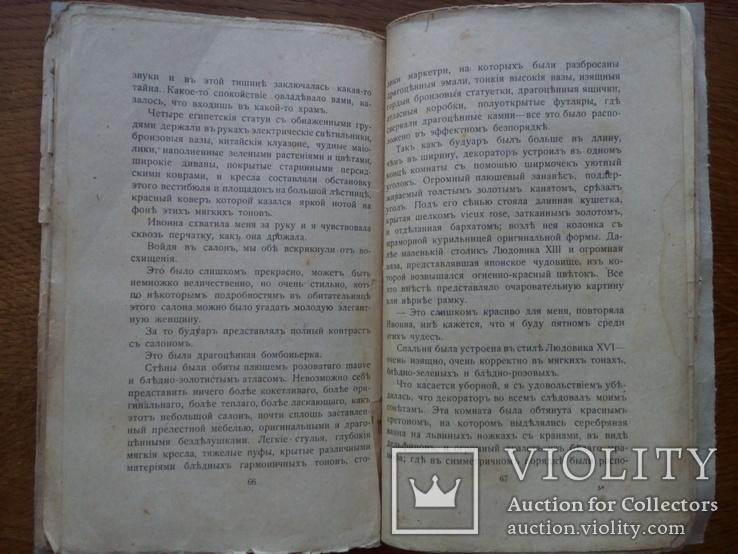 Искусство быть любимой Советы кокетки 1908 г, фото №5