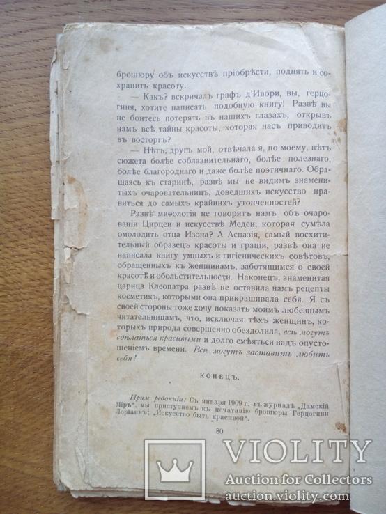 Искусство быть любимой Советы кокетки 1908 г, фото №6