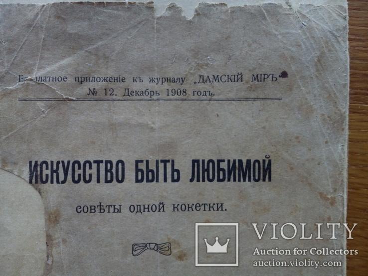 Искусство быть любимой Советы кокетки 1908 г, фото №9