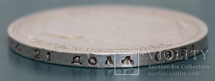 1 рубль 1911(ЭБ), фото №6