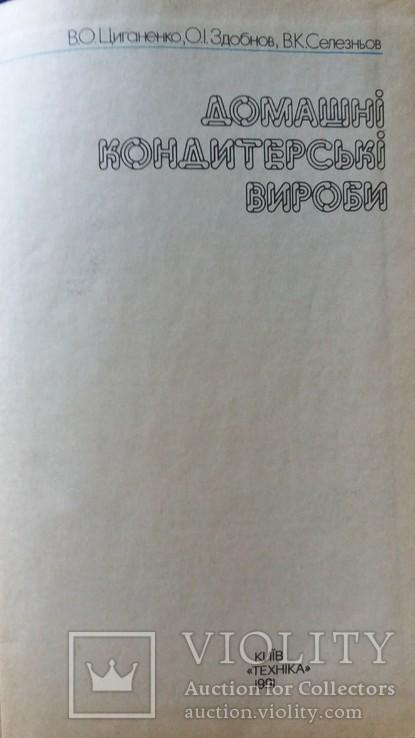 Домашние кондитерские изделия 1991г. В.А.Цыганенко Киев, фото №4