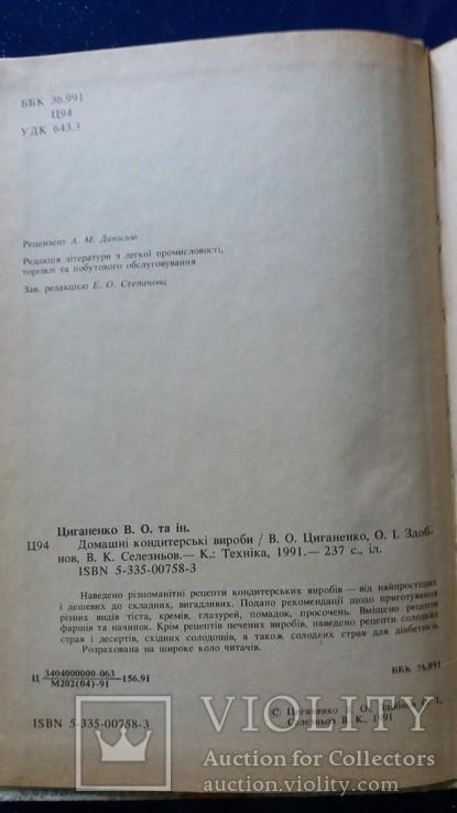 Домашние кондитерские изделия 1991г. В.А.Цыганенко Киев, фото №5