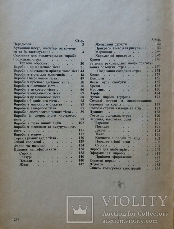 Домашние кондитерские изделия 1991г. В.А.Цыганенко Киев, фото №7