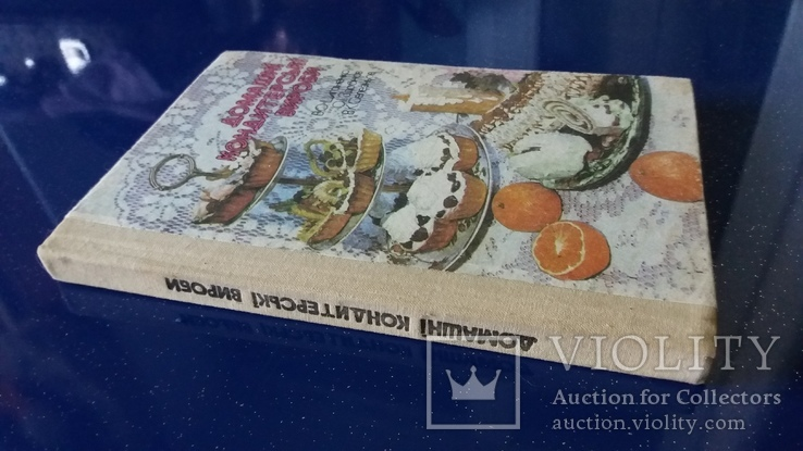 Домашние кондитерские изделия 1991г. В.А.Цыганенко Киев, фото №10