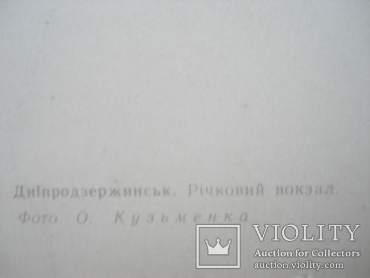 "Днепродзержинск. ""Річковий вокзал""., фото №3"