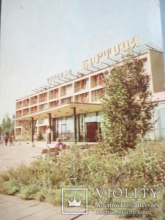 "Запорожье. Турбаза ""Хортица""., фото №2"