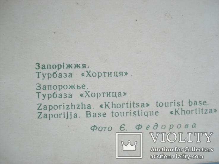 "Запорожье. Турбаза ""Хортица""., фото №3"
