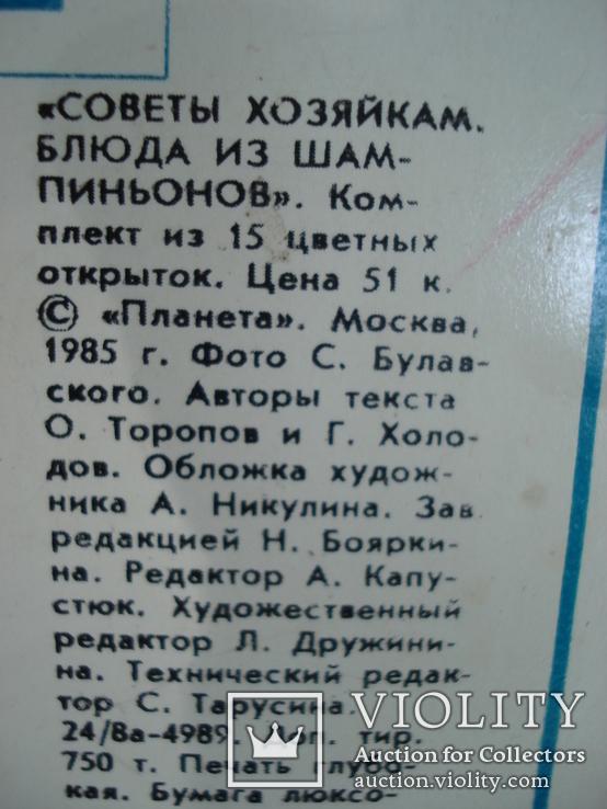 """Блюда из шампиньонов. Серия """"Советы хозяйкам."""", фото №4"""
