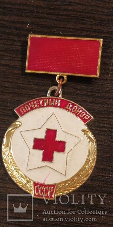 Почетный донор СССР, фото №2