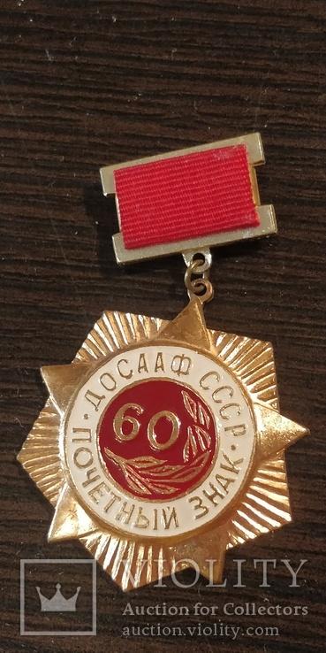 Почетный знак ДОСААФ 60 лет, фото №2