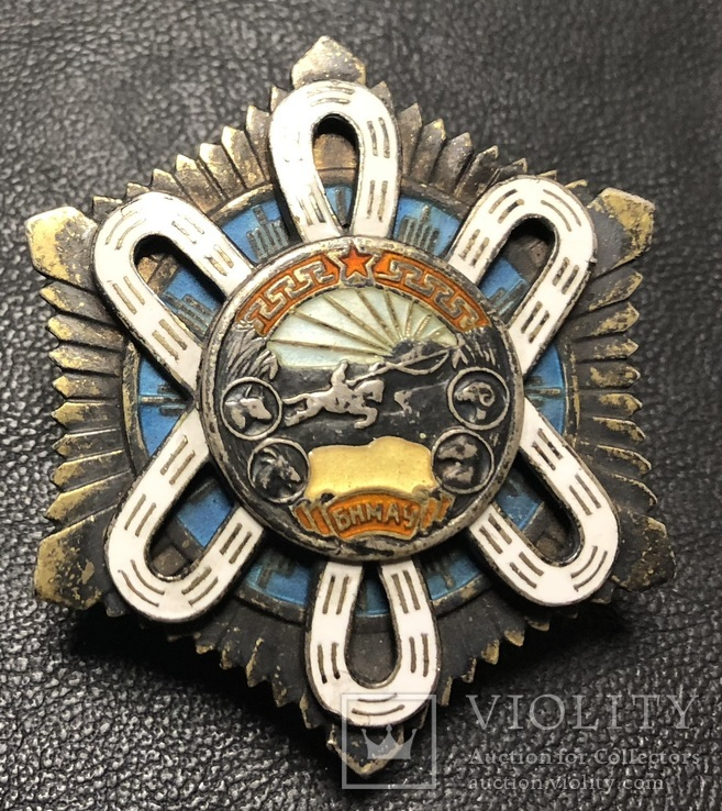 Орден Полярной Звезды № 206 Монголия