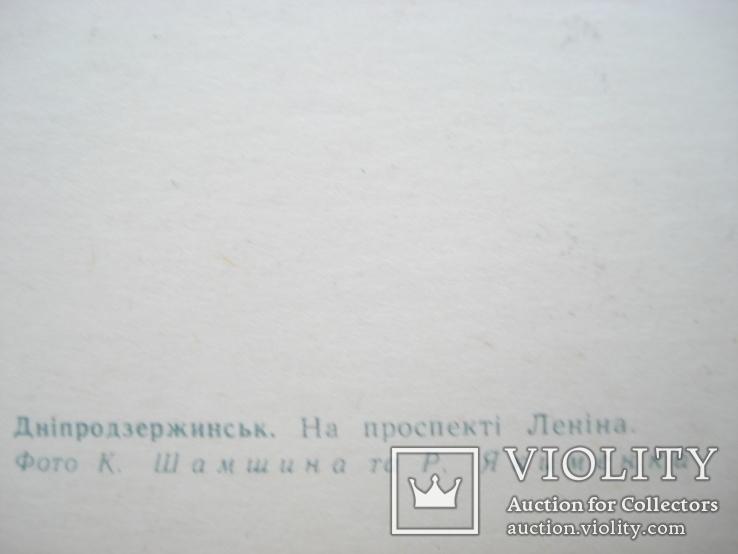 Днепродзержинск 1969 г., фото №5