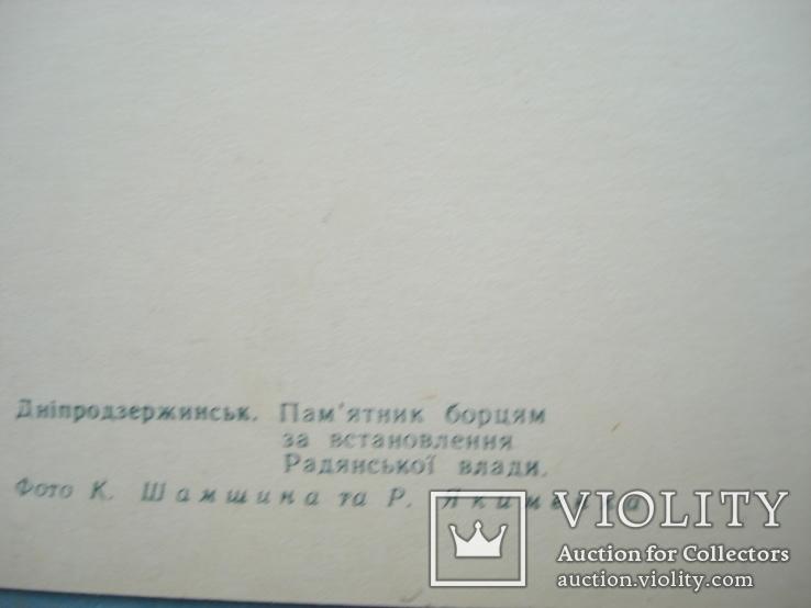 Днепродзержинск 1969 г., фото №13
