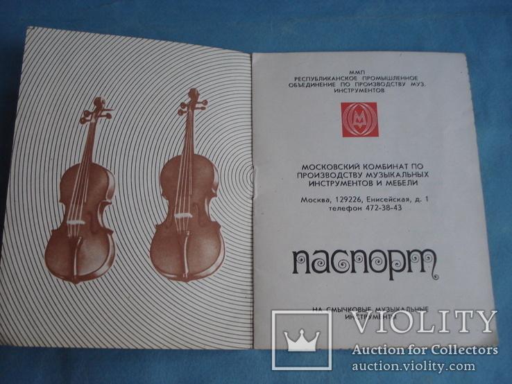 Паспорт на скрипку 1/8., фото №3