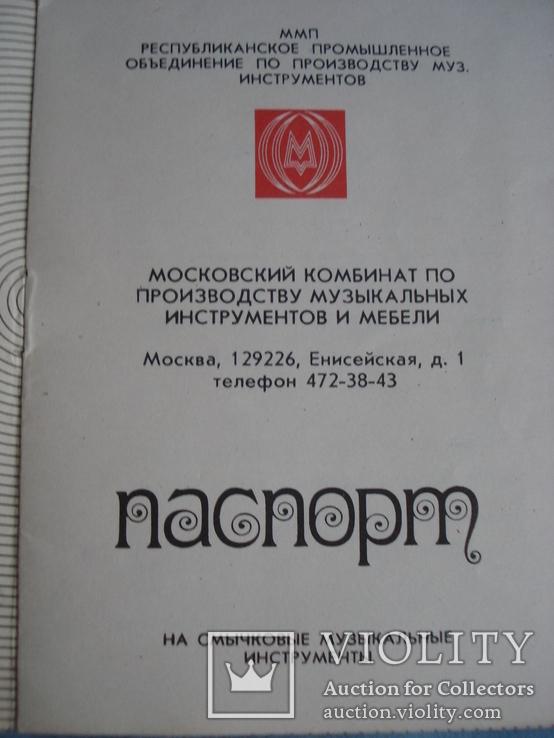 Паспорт на скрипку 1/8., фото №4