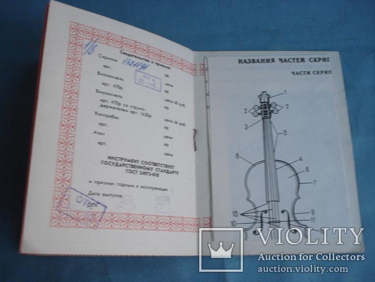 Паспорт на скрипку 1/8., фото №5
