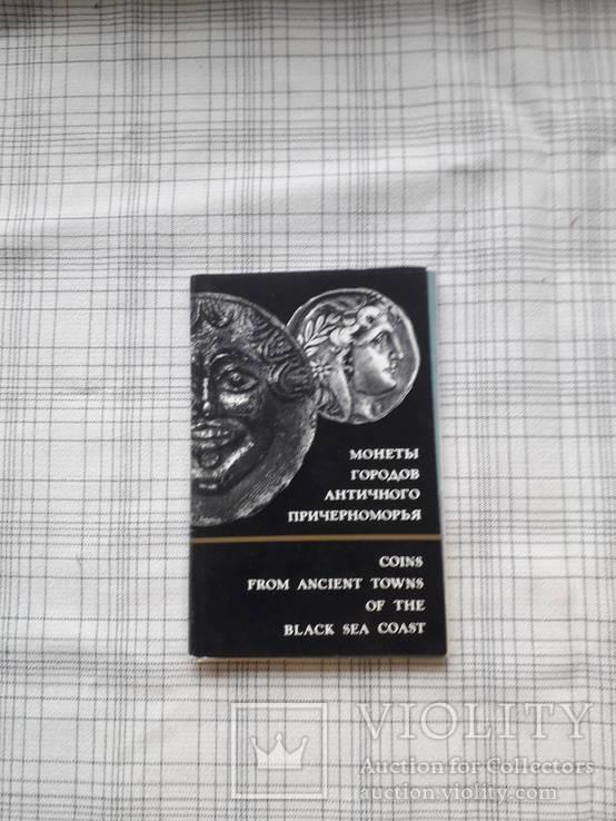 Монеты Городов Античного Причерноморья., фото №2