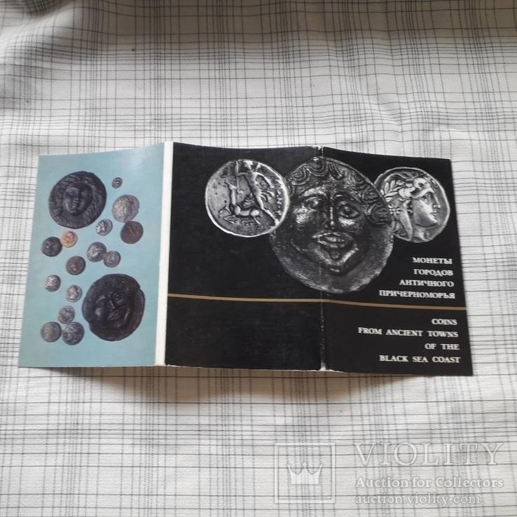 Монеты Городов Античного Причерноморья., фото №8
