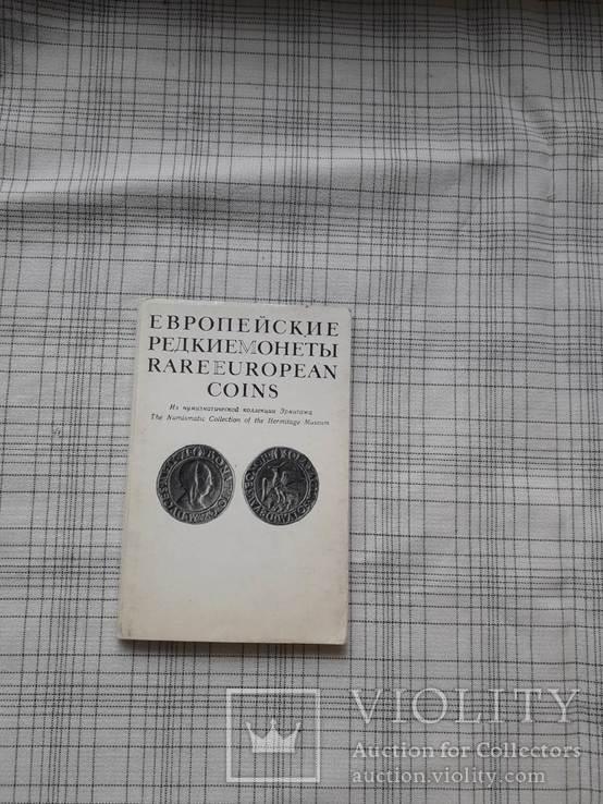 Европейские редкие монеты., фото №2