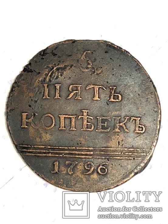 10 копеек 1796г Копия, фото №3