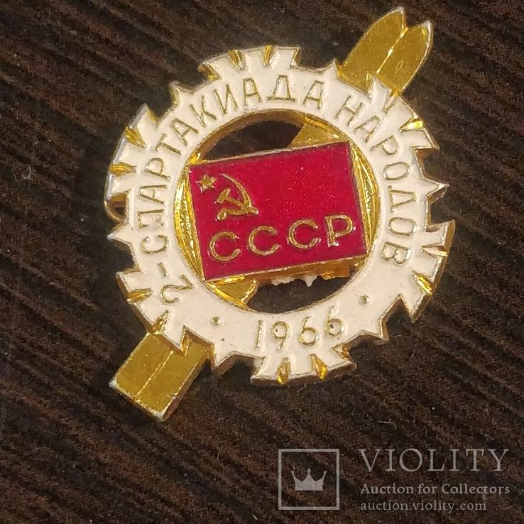 2-я Спартакиада народов СССР 1966 г, фото №2