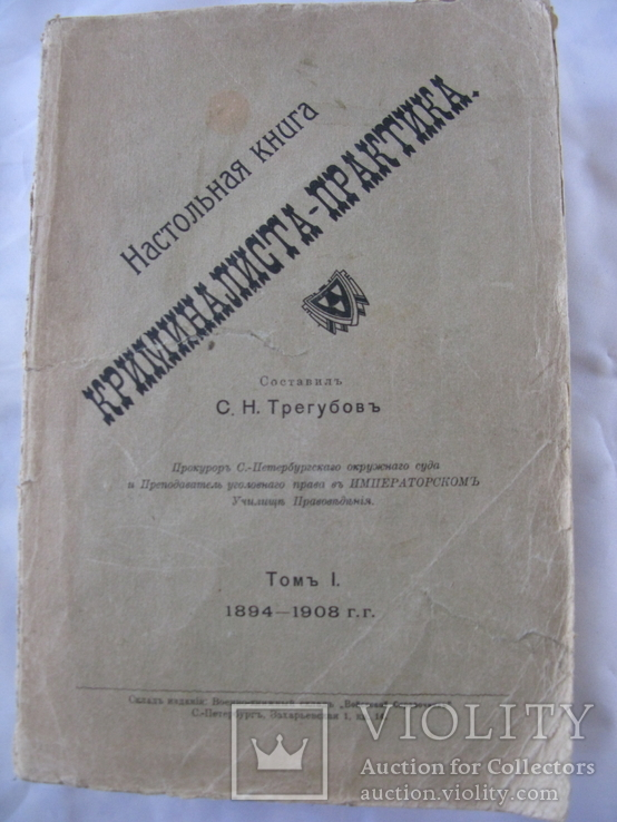 Трегубов С.Н. Настольная книга криминалиста-практика, т.1