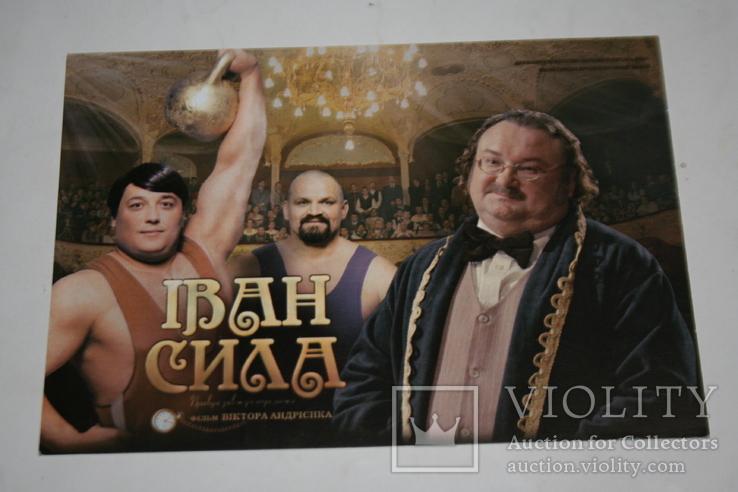 Фільм Іван Сила. Вірастюк, Халаджі. Рекламна листівка. 2013