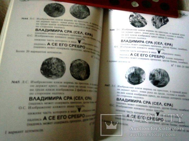 Каталог монет ДревнеРуського государства ІІІ-XIII cт. (з цінами)тираж 500 шт., фото №4