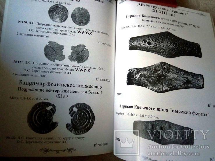 Каталог монет ДревнеРуського государства ІІІ-XIII cт. (з цінами)тираж 500 шт., фото №6