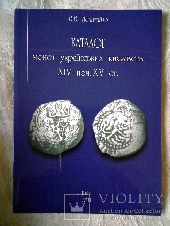 Каталог монет Українських князівств XІV-XV cт. (з цінами)тираж 500 шт., фото №2