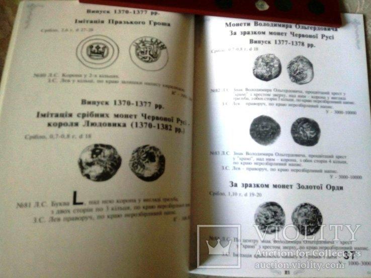 Каталог монет Українських князівств XІV-XV cт. (з цінами)тираж 500 шт., фото №5