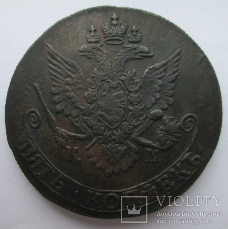 5 копеек 1783 г. КМ