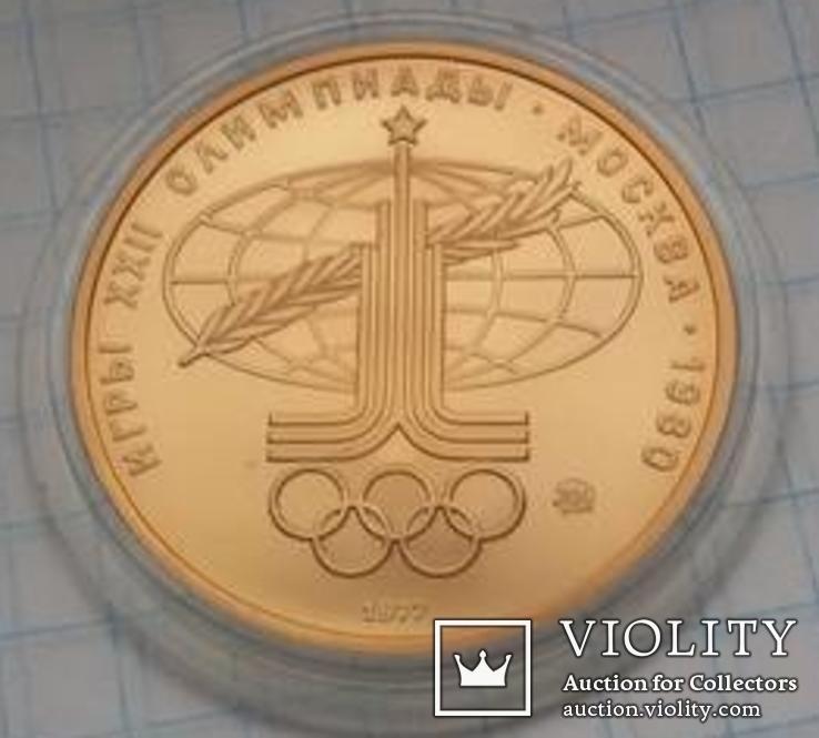 100 рублей СССР 1977 года