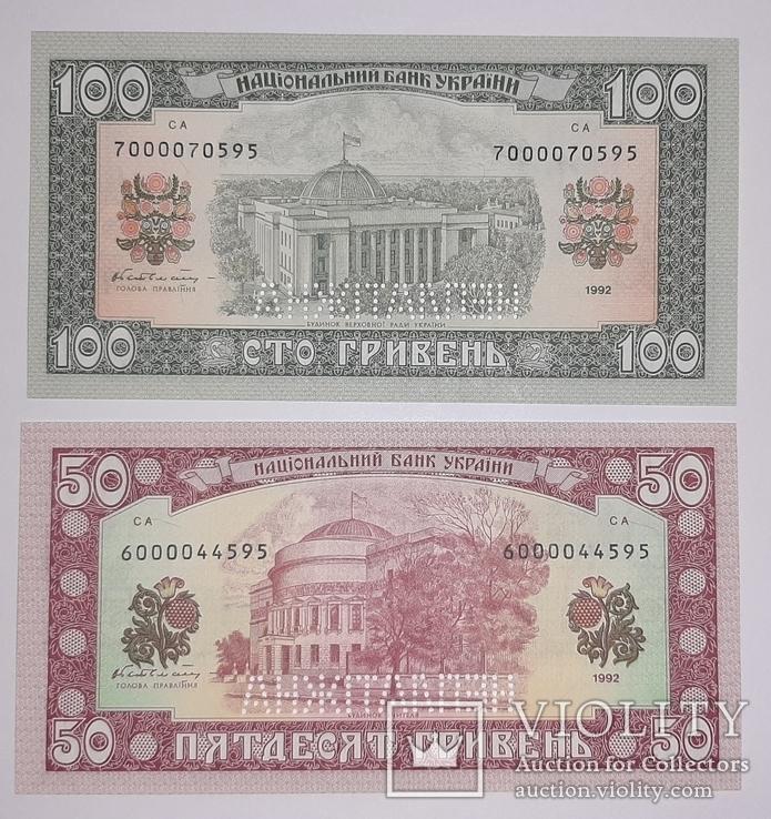 100 гривен 1992 + 50 гривен 1992 UNC / Пресс / з набору