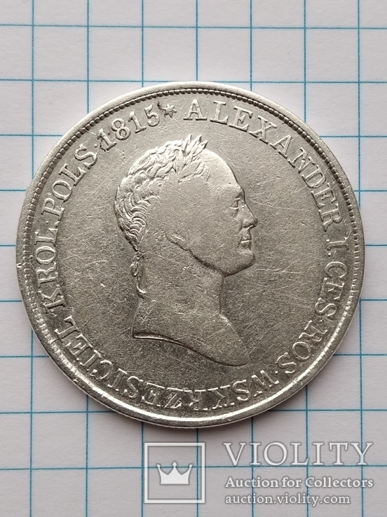 5 Злотых 1830 года KG