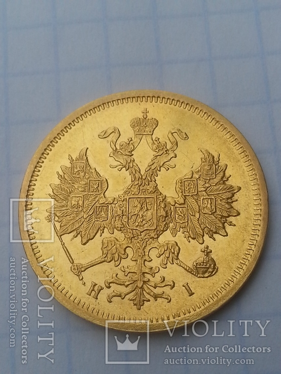 5 рублей 1877