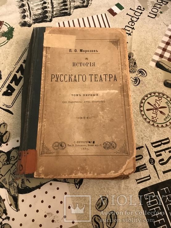 История русского театра 1889год Морозов