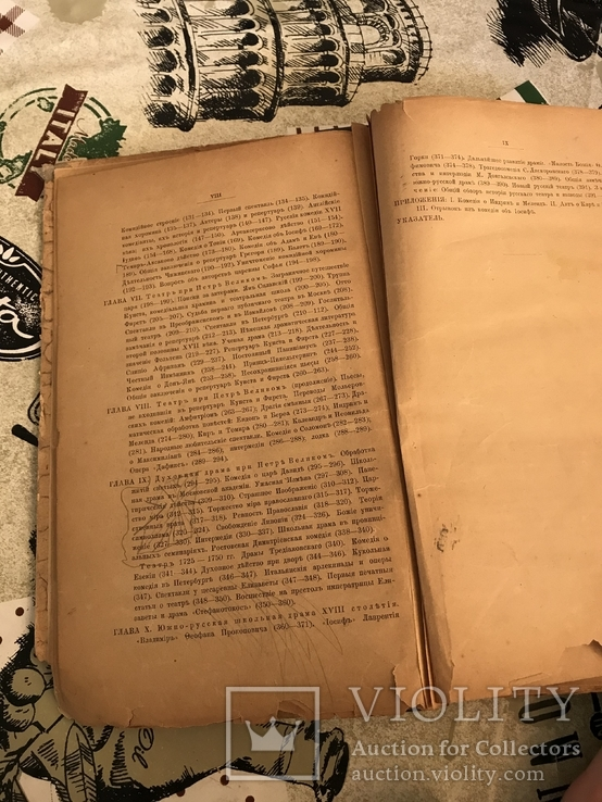История русского театра 1889год Морозов, фото №8