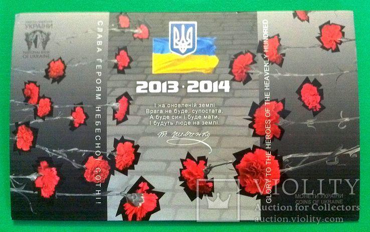 "Сувенирная упаковка для набора "" Небесна сотня"", фото №2"